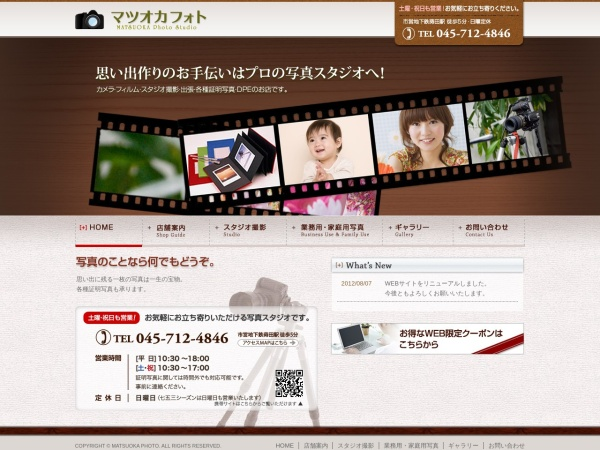 Screenshot of www.matsuoka-photo.co.jp