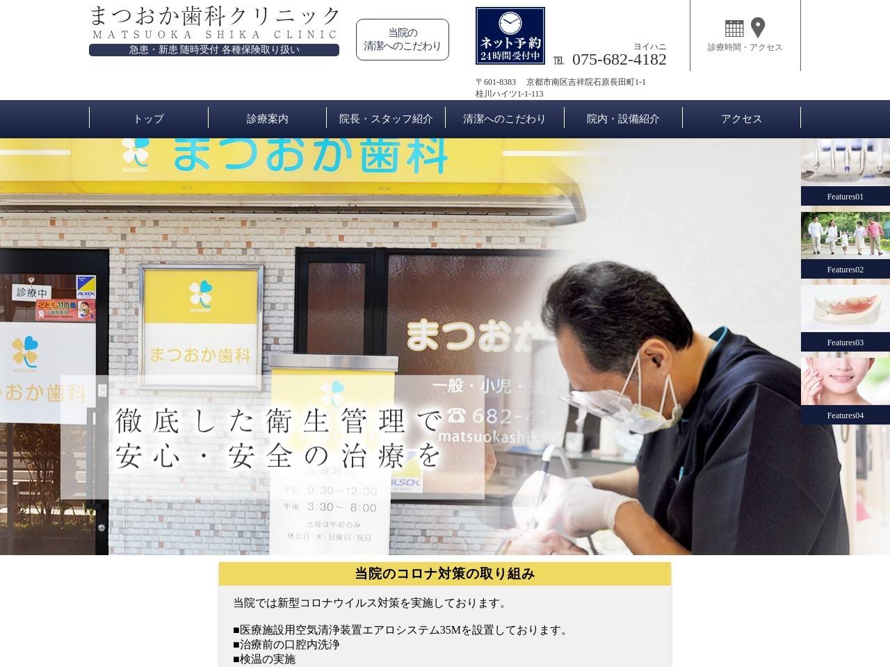 松岡歯科クリニック (京都府京都市南区)