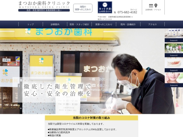 Screenshot of www.matsuokashika.com