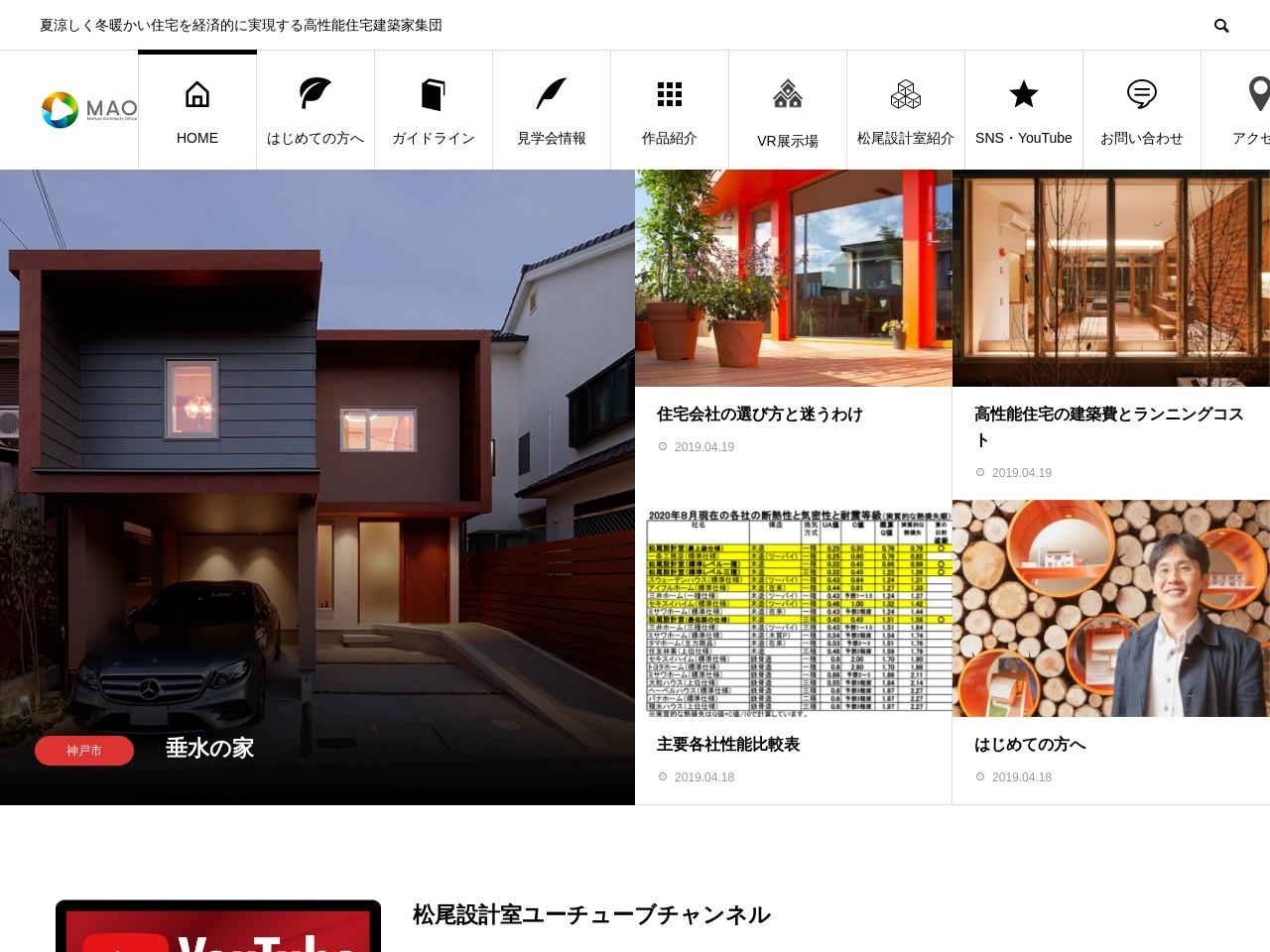 有限会社松尾設計室一級建築士事務所