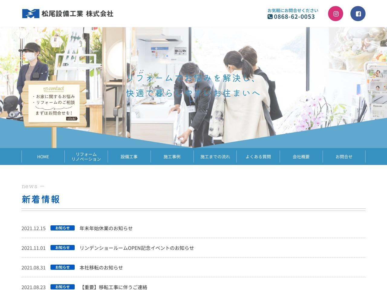 松尾設備工業株式会社