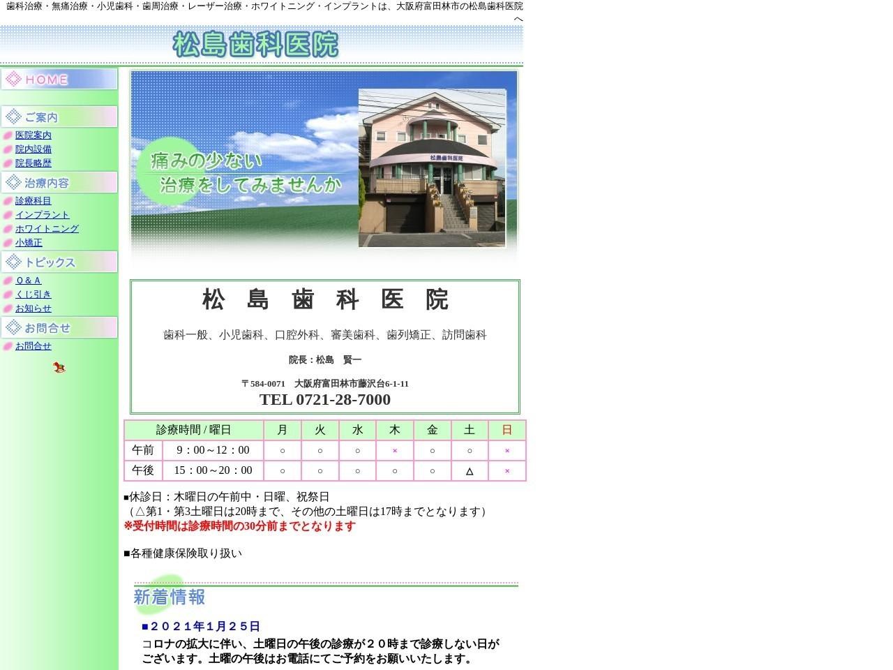 松島歯科医院 (大阪府富田林市)