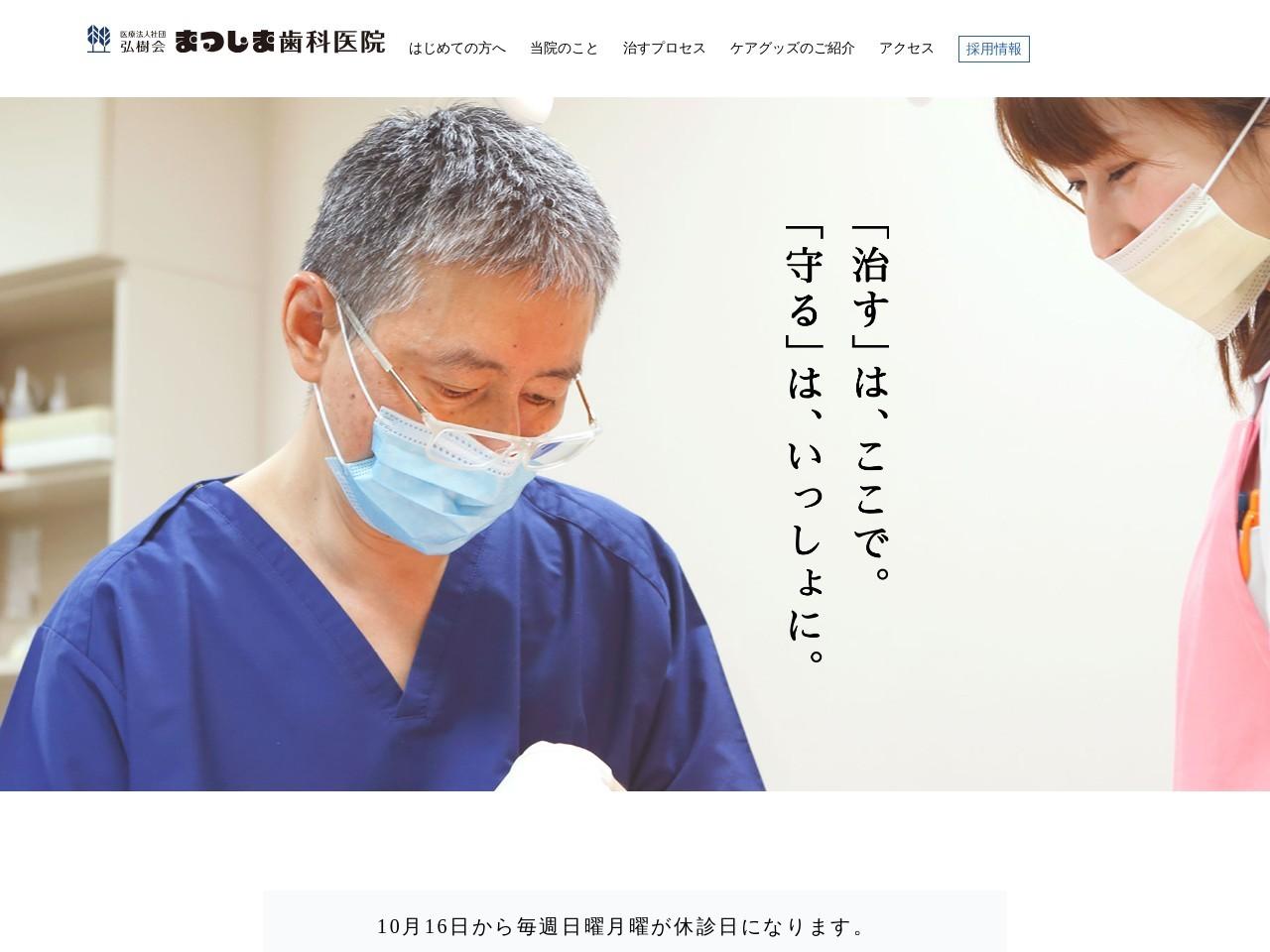 まつしま歯科医院 (北海道札幌市西区)