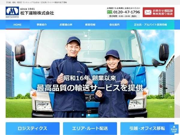 Screenshot of www.matsushita-net.co.jp