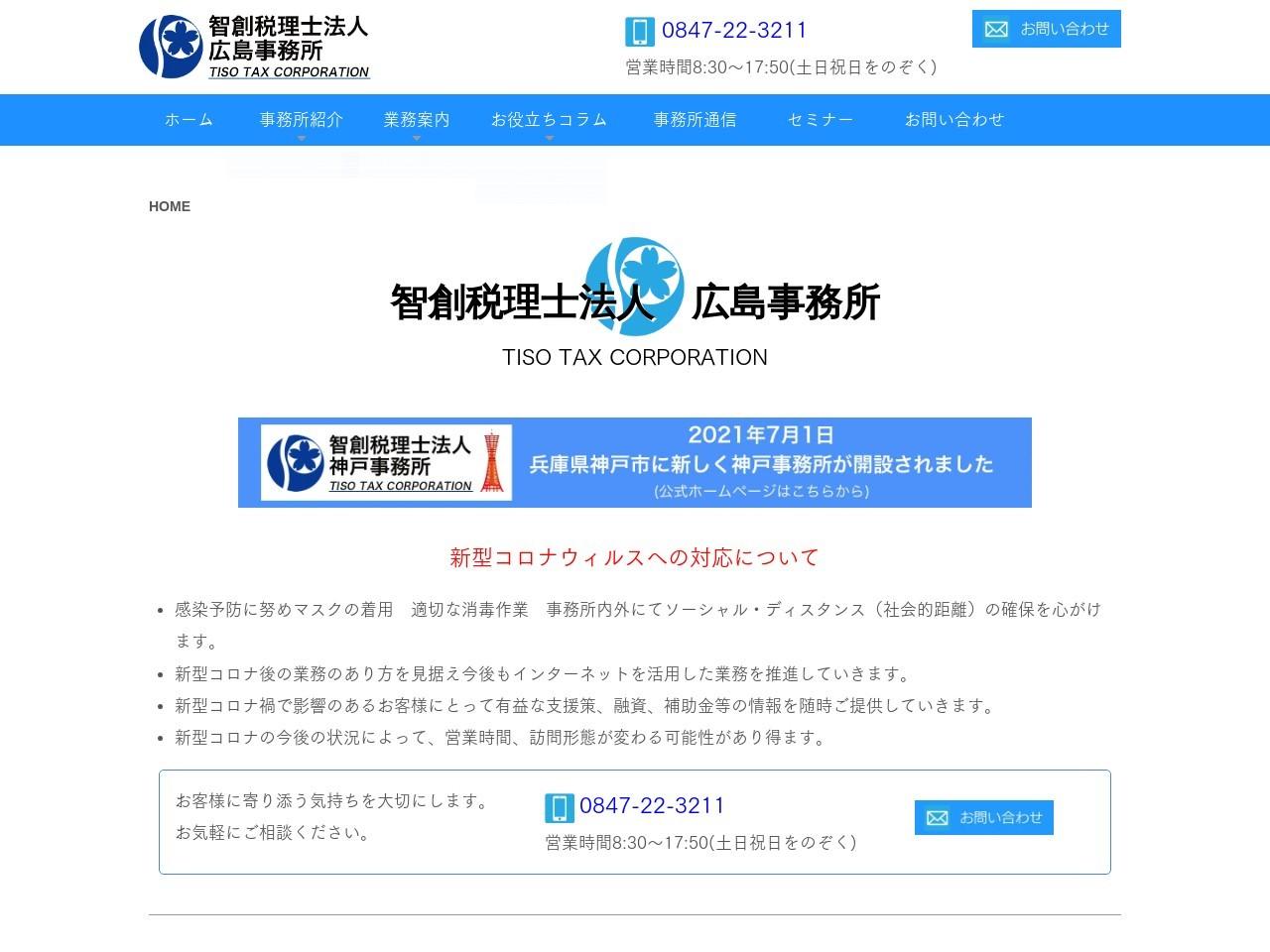 智創(税理士法人)広島事務所