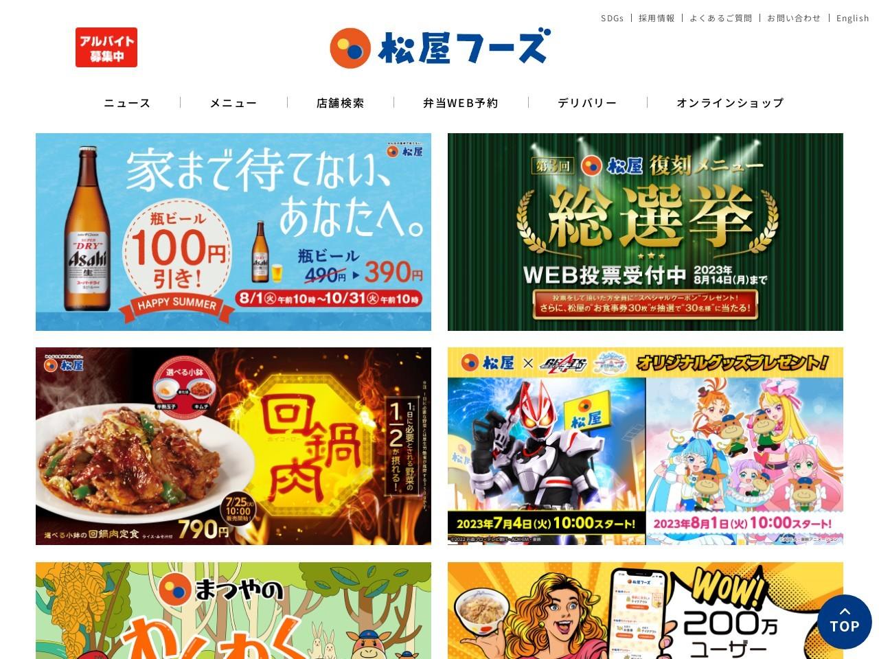 株式会社松屋フーズ/赤坂店