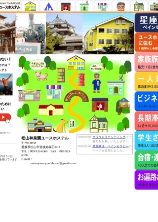 http://www.matsuyama-yh.com/