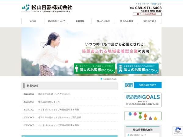 Screenshot of www.matsuyama-youki.jp