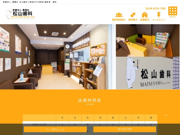 Screenshot of www.matsuyamashika.info