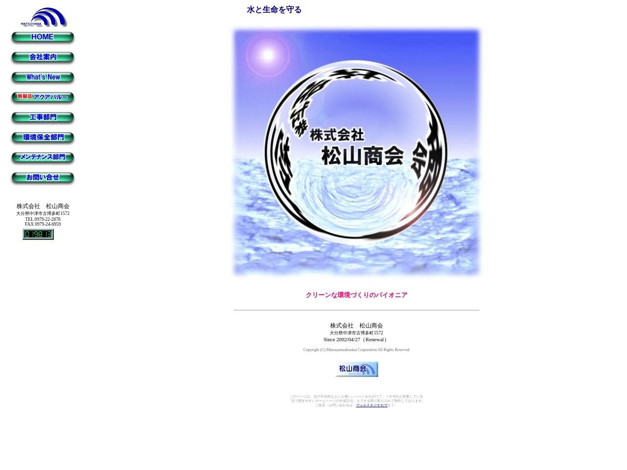 株式会社松山商会