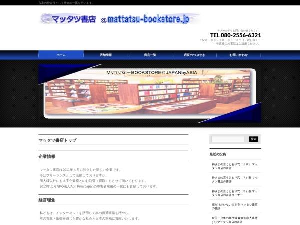 http://www.mattatsu-bookstore.jp/