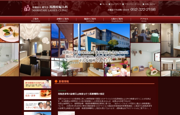 Screenshot of www.mawatari.or.jp