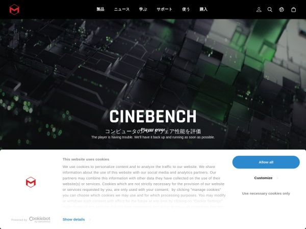 http://www.maxon.net/ja/products/cinebench.html