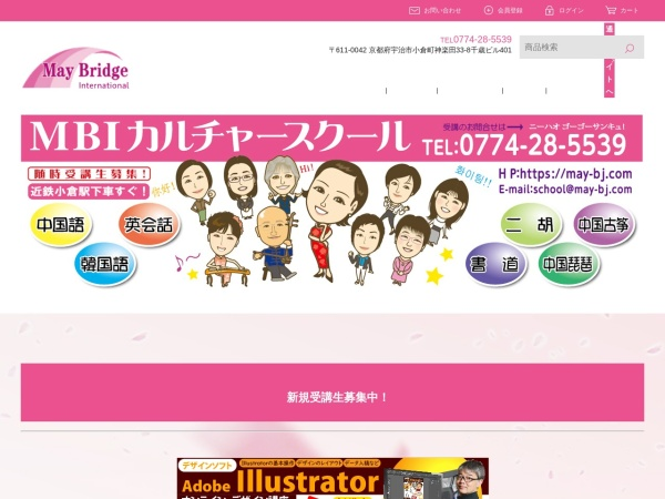 Screenshot of www.may-bj.com