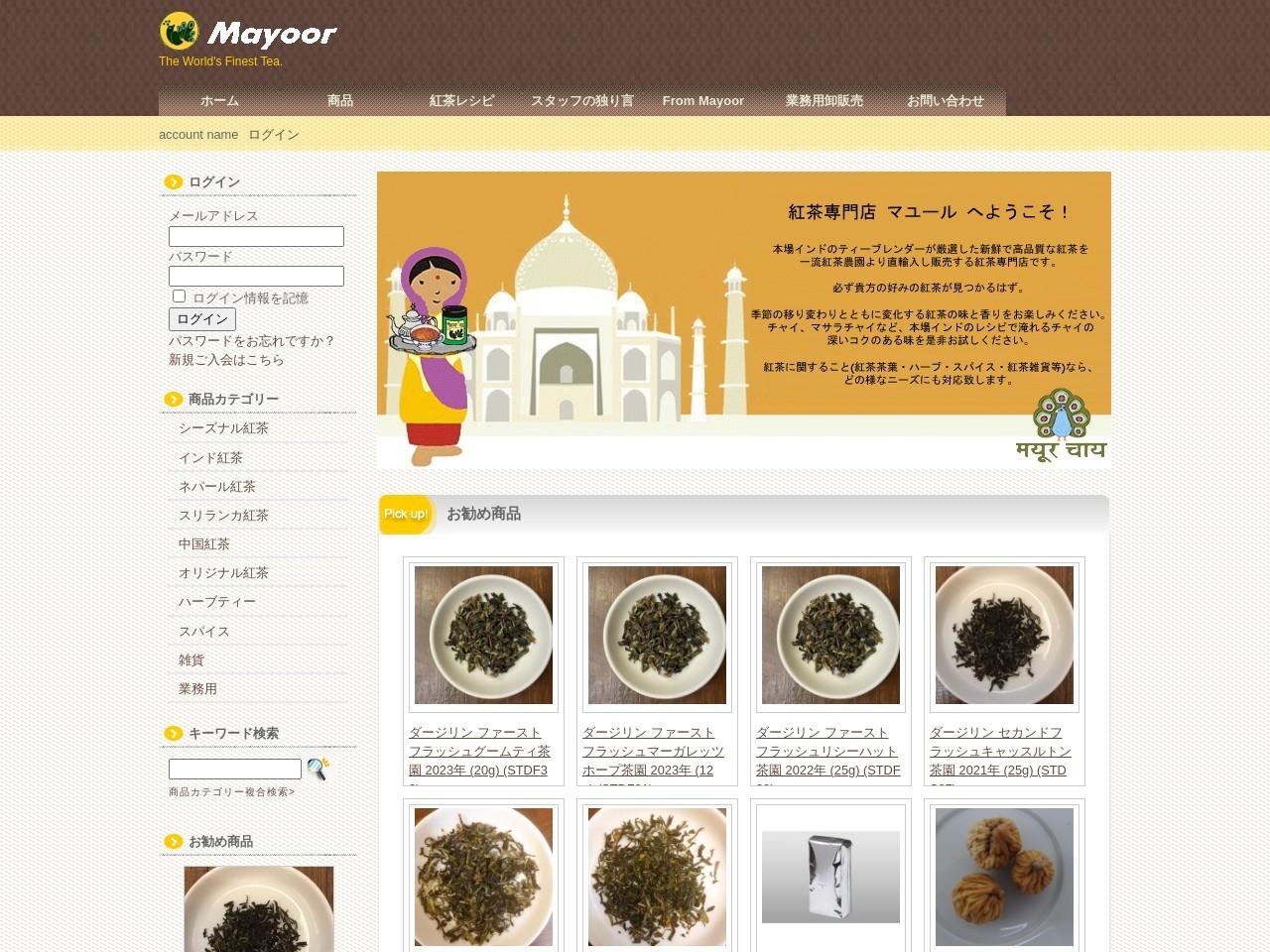 紅茶専門店 マユール | The World's Finest Tea.