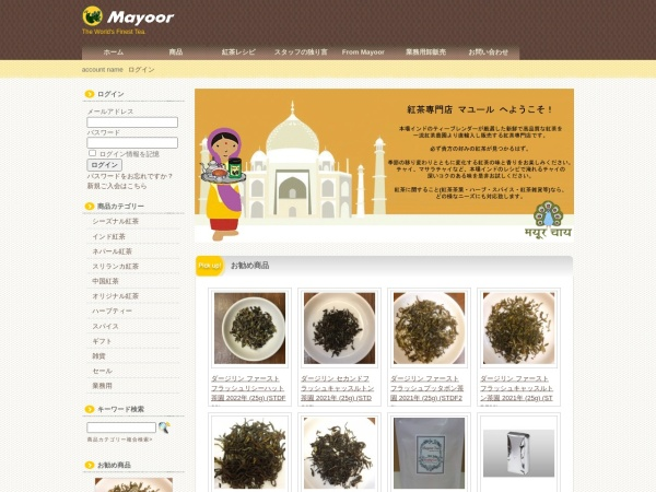 Screenshot of www.mayoor.jp