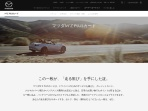 Screenshot of www.mazda.co.jp