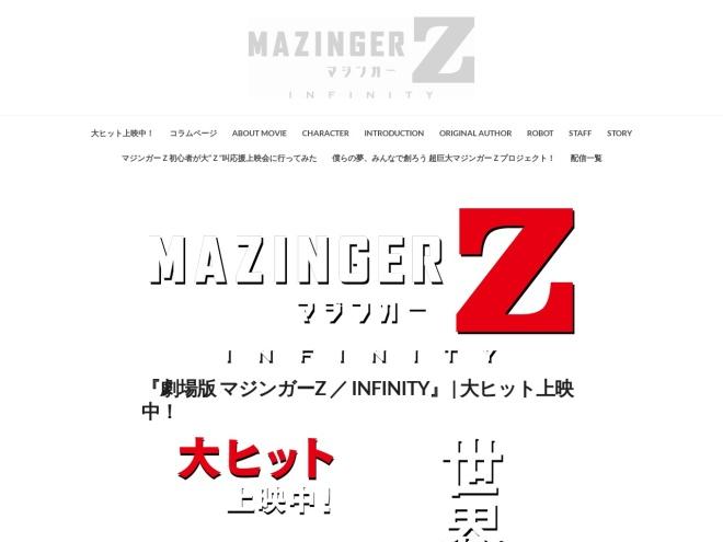 http://www.mazinger-z.jp/