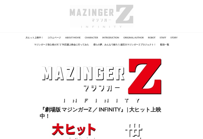 Screenshot of www.mazinger-z.jp