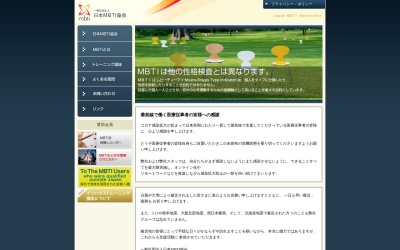 Screenshot of www.mbti.or.jp