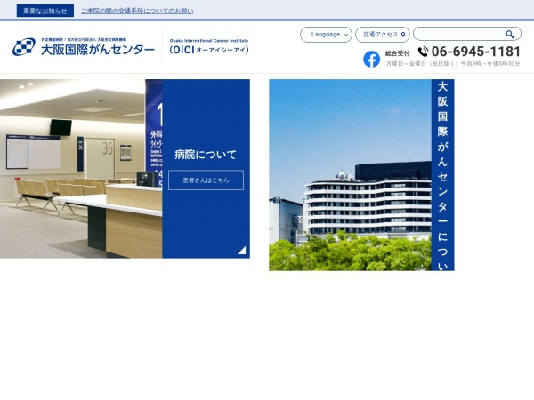 Screenshot of www.mc.pref.osaka.jp