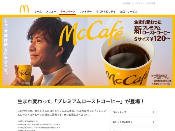 http://www.mcdonalds.co.jp/campaign/coffee/