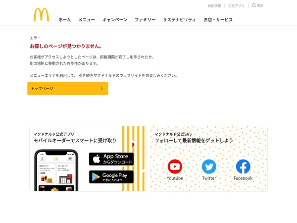 http://www.mcdonalds.co.jp/campaign/icecoffee/