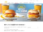 http://www.mcdonalds.co.jp/campaign/morning/index.html