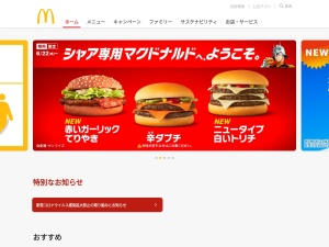http://www.mcdonalds.co.jp