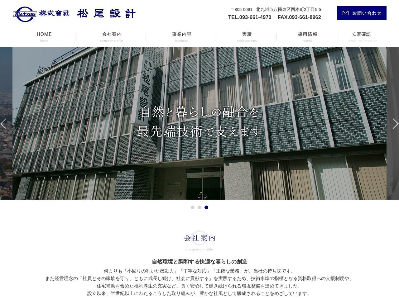 株式会社松尾設計沖縄事務所