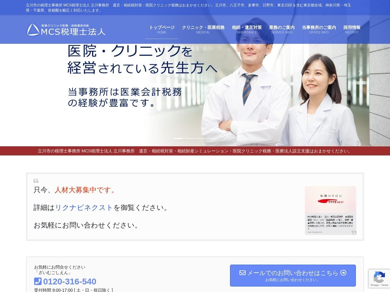 MCS税理士法人立川事務所