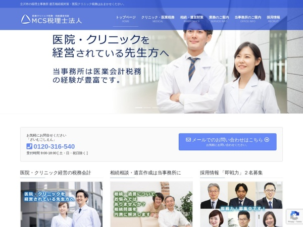 http://www.mcs-office.jp