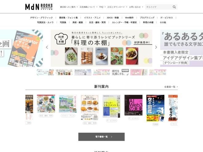 http://www.mdn.co.jp/di/books/