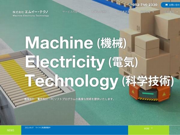 Screenshot of www.me-techno.com