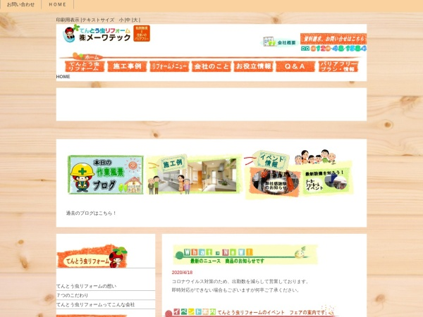 Screenshot of www.me-watec.co.jp