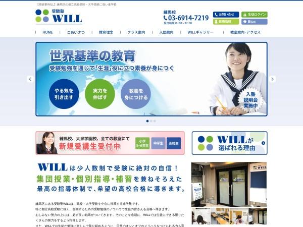 Screenshot of www.me-will.com