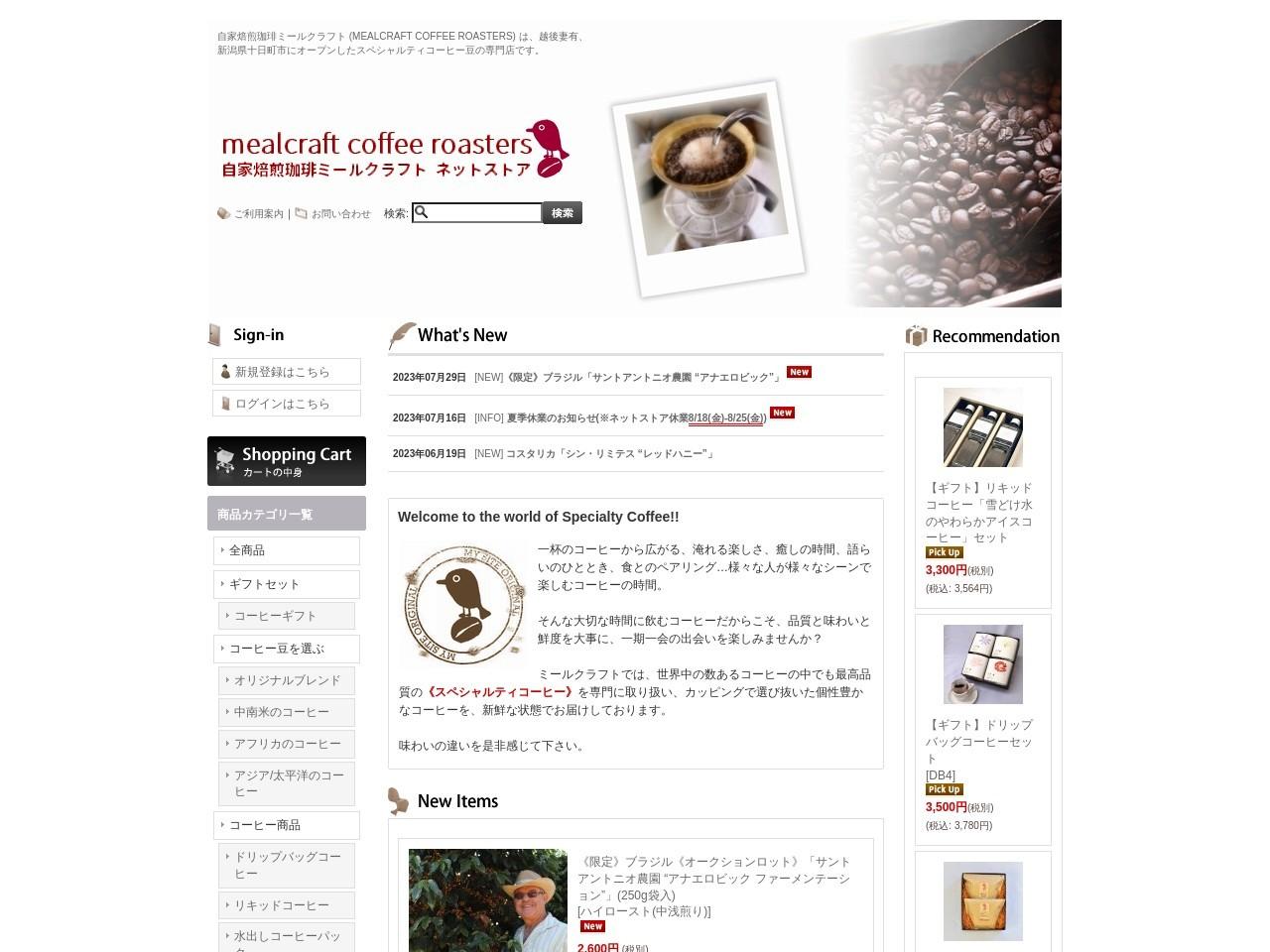 スペシャルティコーヒー豆専門店「自家焙煎珈琲ミールクラフト」 - 越後妻有、新潟県十日町市