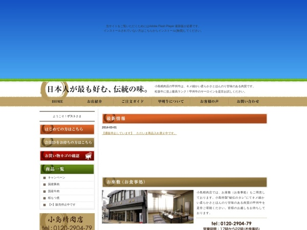 Screenshot of www.meat-shop.co.jp