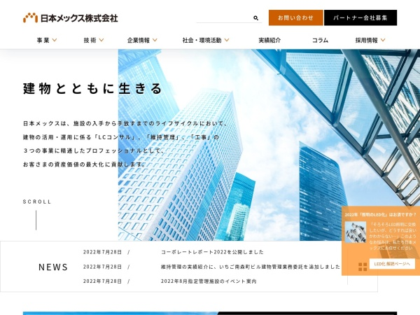 Screenshot of www.meccs.co.jp