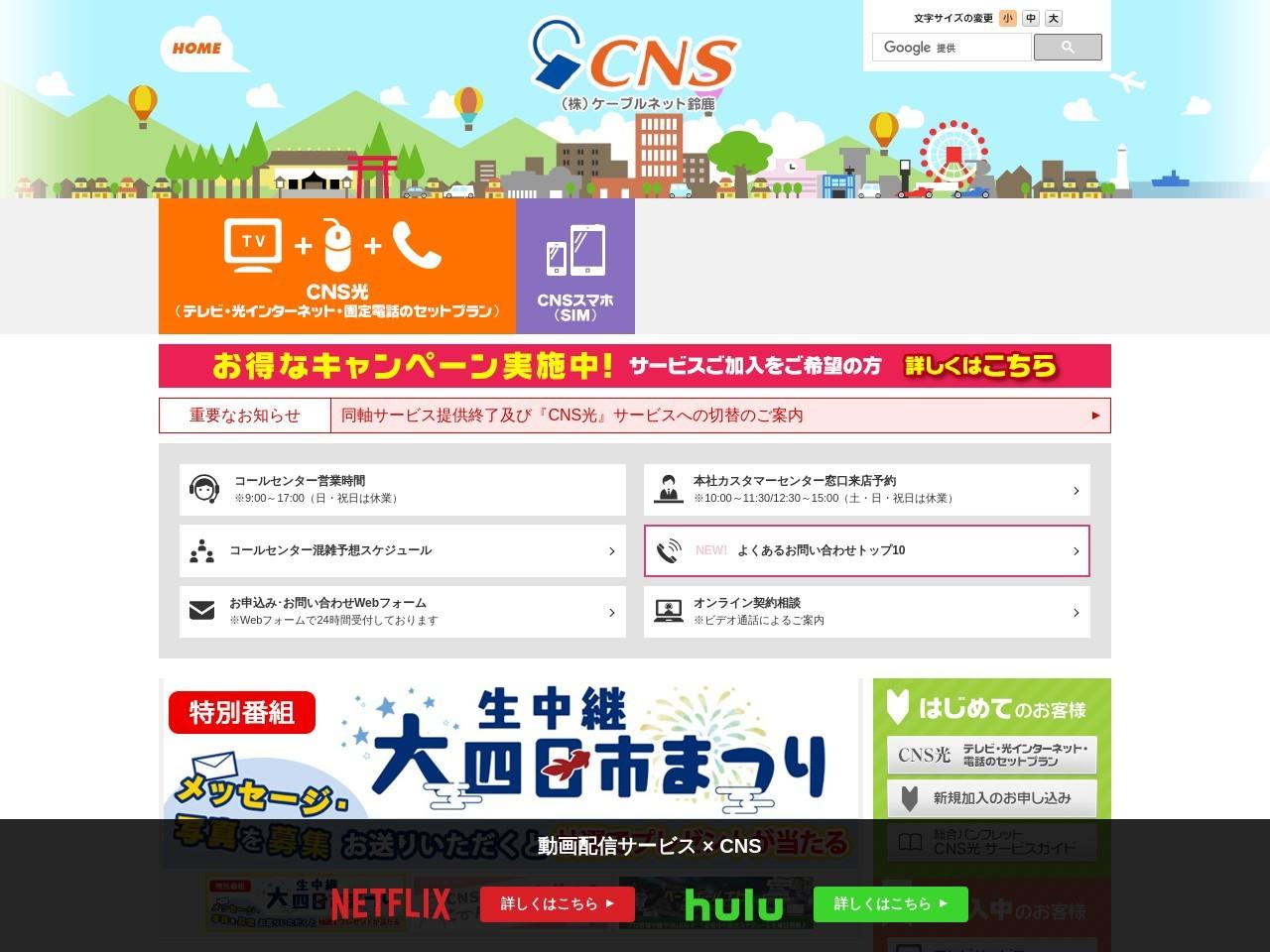 CNS ケーブルテレビ・インターネット・電話 地域密着のケーブルネット鈴鹿