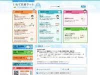Screenshot of www.med-info.pref.iwate.jp