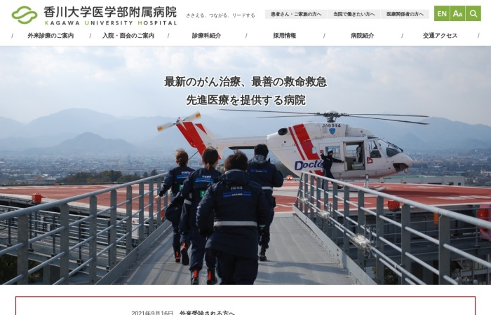 Screenshot of www.med.kagawa-u.ac.jp