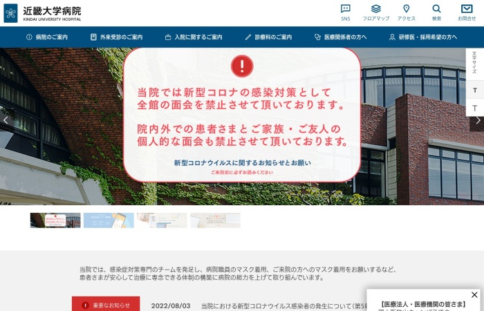 Screenshot of www.med.kindai.ac.jp