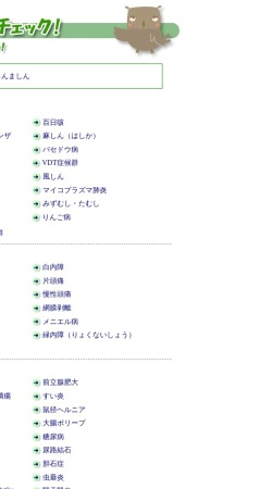 Screenshot of www.med.or.jp