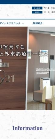 http://www.medcity21.jp/