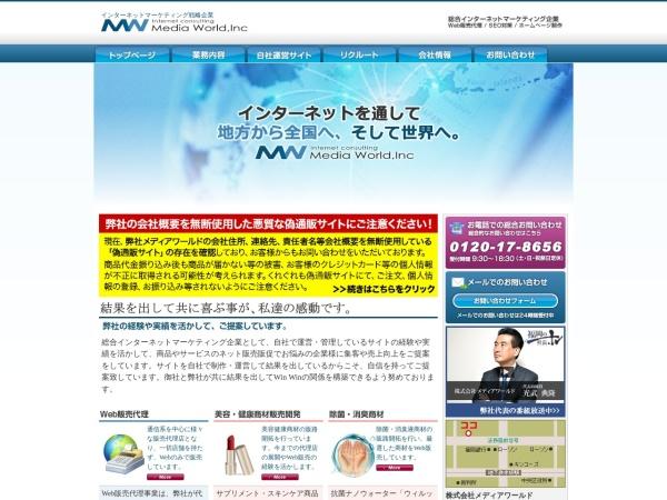 http://www.media-w.co.jp
