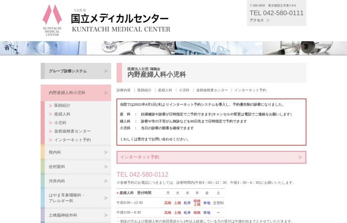 Screenshot of www.medical-center.co.jp
