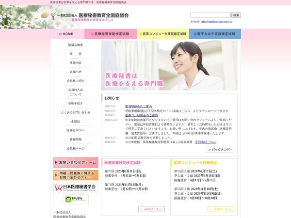http://www.medical-secretary.jp/