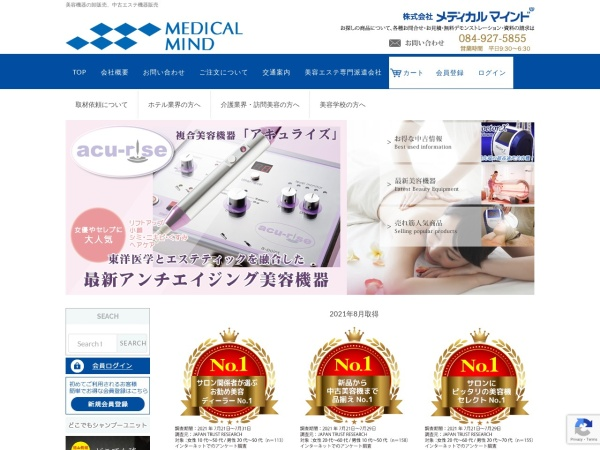 Screenshot of www.medicalmind.co.jp