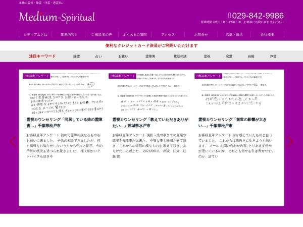 Screenshot of www.medium-spiritual.com